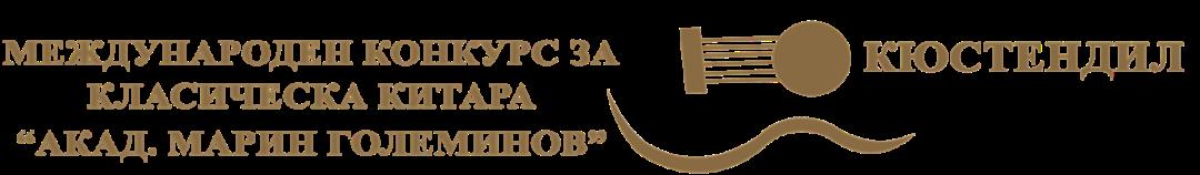 """Международен конкурс за класическа китара """"Акад. Марин Големинов"""" - Кюстендил"""